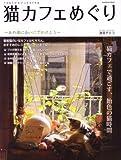 TOKYOカフェEXTRA 猫カフェめぐり-あの猫に会いにでかけよう- (エンターブレインムック) 画像