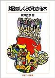 財政のしくみがわかる本 (岩波ジュニア新書)