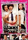 リトルママ・スキャンダル DVD-BOXI[DVD]