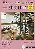 注文住宅を建てるなら SUUMO注文住宅 埼玉で建てる 2018年冬号