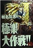 GS美神極楽大作戦!! 19 (少年サンデーコミックスワイド版)