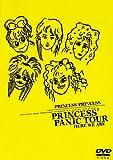 PRINCESS2 PANIC TOUR HERE WE ARE [DVD]