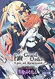Fate/Grand Order -Epic of Remnant- 亜種特異点Ⅳ 禁忌降臨庭園 セイレム 異端なるセイレム 連載版: 8 (REXコミックス)
