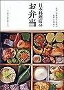 日本料理店のお弁当