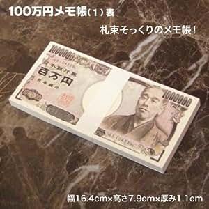 ユナイテッドジェイズ【100万円グッズ】 新型 百万円札 メモ帳 バラエティグッズ