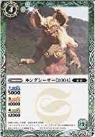 バトルスピリッツ キングシーサー[2004] / コラボブースター 東宝怪獣大決戦(BSC19) / シングルカード