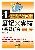 4類消防設備士 筆記×実技の突破研究(改訂8版)