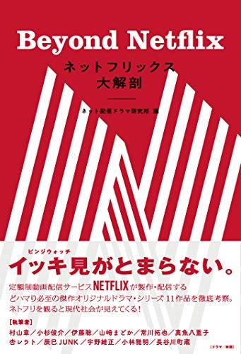 ネットフリックス大解剖 Beyond Netflix