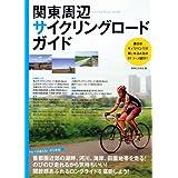 関東周辺サイクリングロード・ガイド