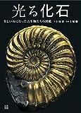 光る化石 ~美しい石になった古生物たちの図鑑