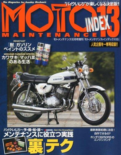 モトメンテナンス インデックス 2010年 10月号 [雑誌]