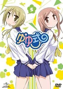 ゆゆ式 5 [DVD]