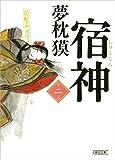 宿神(2) (朝日文庫)