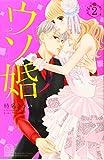 ウソ婚(2) (講談社コミックス別冊フレンド)