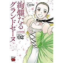絢爛たるグランドセーヌ 2 (チャンピオンREDコミックス)