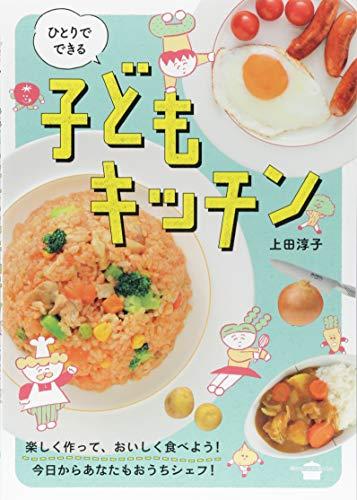 ひとりでできる 子どもキッチン (講談社のお料理BOOK)...
