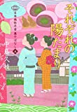 それぞれの陽だまり: 日本橋牡丹堂 菓子ばなし(五) (光文社時代小説文庫)