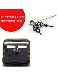 ショートシャフト+時計針セット 唐草小・黒 Q-5型