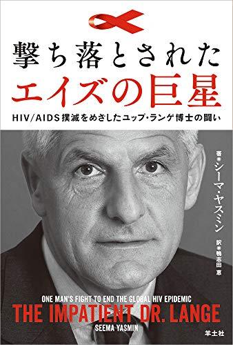 撃ち落とされたエイズの巨星〜HIV/AIDS撲滅をめざしたユップ・ランゲ博士の闘い (PEAK books)
