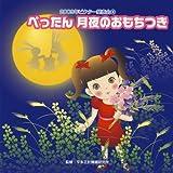 2009ビクター発表会(4) ぺったん 月夜のおもちつき