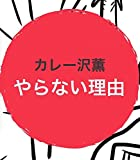 カレー沢薫 / カレー沢薫 のシリーズ情報を見る