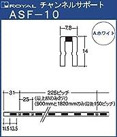 チャンネルサポート 棚柱 【 ロイヤル 】Aホワイト塗装 ASF-10 -1820サイズ1820mm【7.8×14mm】シングルタイプ『日時指定・代引は不可』