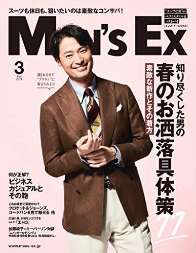 MEN'S EX(メンズイーエックス) 2019年 03 月号 [雑誌]