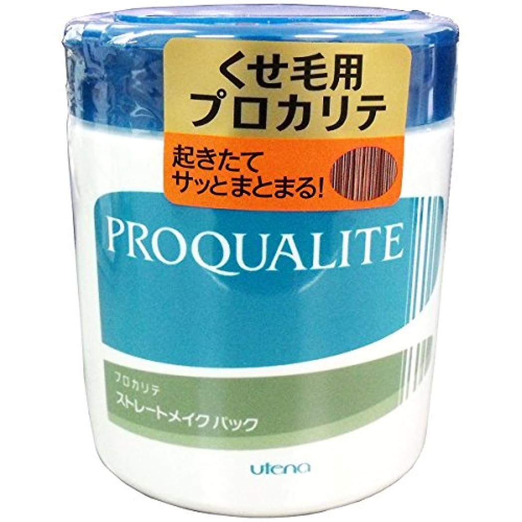 圧縮パステル消毒剤ヘアパック 翌朝の髪にまとまり感 話題の プロカリテ ストレートメイクパック ラージ 440g【1個セット】