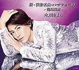 新・演歌名曲コレクション10. −龍翔鳳舞−
