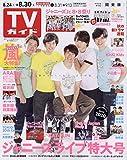 TVガイド関東版 2019年 8/30 号 [雑誌]