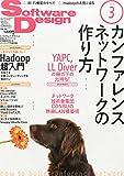 ソフトウェア デザイン 2015年 03 月号 [雑誌]