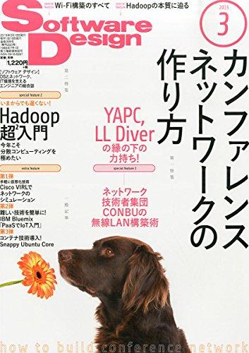 ソフトウェア デザイン 2015年 03 月号 [雑誌]の詳細を見る