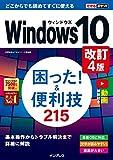 できるポケット Windows 10 困った! &便利技215 改訂4版 できるポケットシリーズ