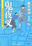 鬼夜叉―評定所書役・柊左門 裏仕置〈2〉 (光文社時代小説文庫)