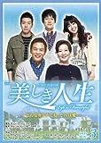 美しき人生 DVD-BOXIII[DVD]