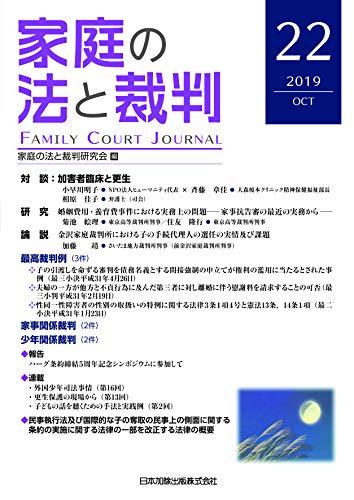 家庭の法と裁判(FAMILY COURT JOURNAL)22号