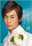 哀愁の湖[DVD]