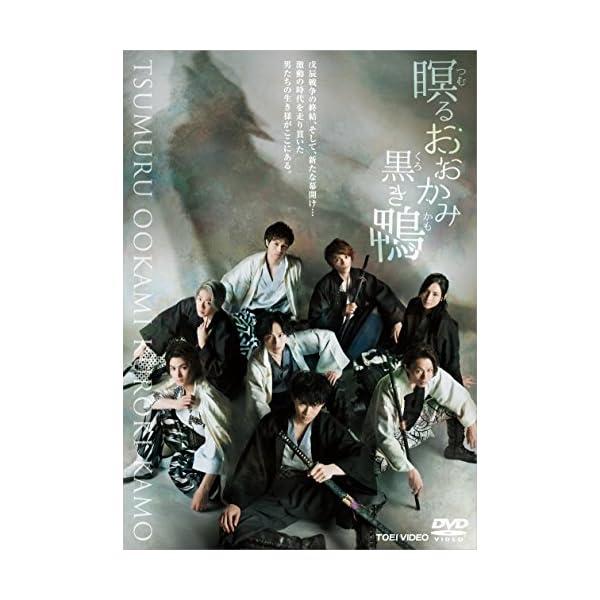 瞑るおおかみ黒き鴨 [DVD]の商品画像