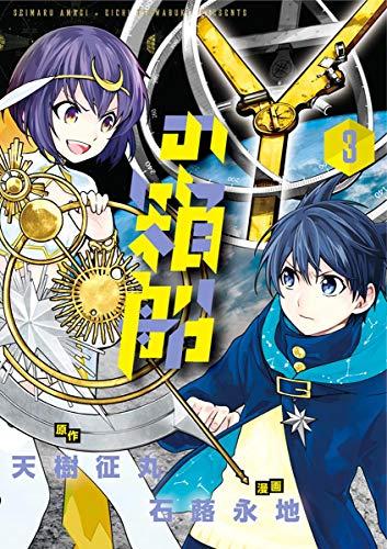 Yの箱船(3) (てんとう虫コミックススペシャル)