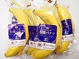 エクアドル産 バナナ JAS認定有機バナナ 「ナチュラルヒーロー」 1箱 10本入
