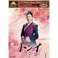 コンパクトセレクション トンイ DVDBOX 全5巻セット【NHKスクエア限定商品】