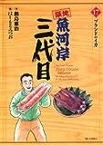 築地魚河岸三代目(17) (ビッグコミックス)