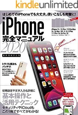 iPhone完全マニュアル2020(11/11 Pro/11 Pro Max/XS/XS Max/XR/X/8/8 Plus/7/6sなどに対応)