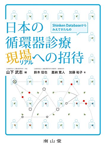 日本の循環器診療 現場〈リアル〉への招待: Shinken Databaseから見えてきたもの