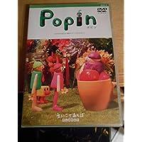 DVD えいごであそぼ プラネット ポピン Popin conversation あいさつ・ともだちえいご