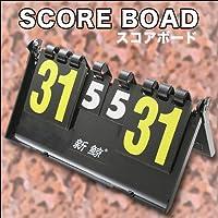 【携帯に便利】文字が見やすい!折りたたみ式手動スコアボード/スポーツ用品