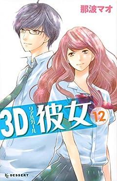 3D彼女 -リアルガール-の最新刊