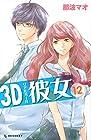 3D彼女 -リアルガール- 第12巻
