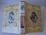 少年少女世界の文学 15 2版 フランス編 4―カラー名作