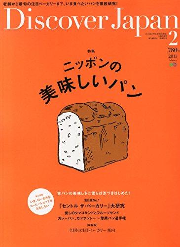 Discover Japan (ディスカバー・ジャパン) 2015年 02月号の詳細を見る